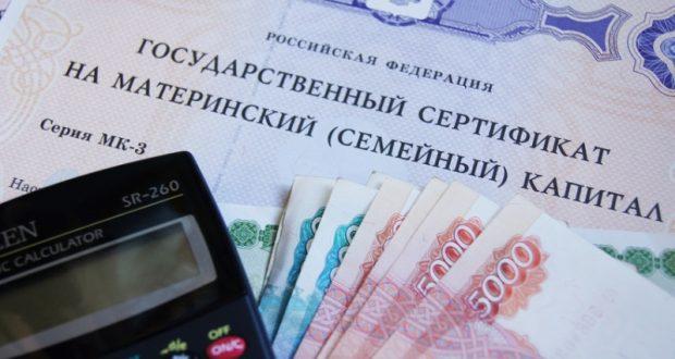 Принчт ли щакон о снятии из мат капитала 50000 руб в 2019