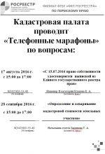 Фз номер 218 – Федеральный закон от «О государственной регистрации недвижимости» (218-ФЗ), 2018 — проверено 26.10.2018 с комментариями — Законы Российской Федерации