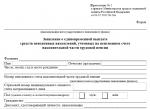 Как написать заявление в пенсионный фонд о накопительной части пенсии – Заявление на единовременную выплату накопительной части пенсии: образец, инструкция по заполнению, порядок обращения