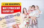 Обналичивание материнского капитала в 2018 году 25 тысяч – Как «обналичить» материнский капитал в 2018 году: легально, законно, до трех лет, без кредита?