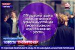 Пенсия пфр – ПФР разъясняет правила выбора пенсионером организации-доставщика пенсии и опровергает слухи о «пенсионном рабстве»