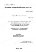 Отзывы госфонд – ГосФонд — Современная База Сетевиков