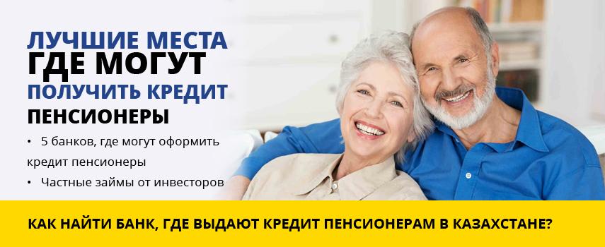 как оформить кредит пенсионеру кредит онлайн на карту сбербанка без отказа без проверки