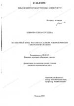 Пенсионная реформа в рф – Пенсионная реформа в России: для всех и для каждого — Архив — Пенсионная реформа, дискуссионные материалы — Членам НАПФ