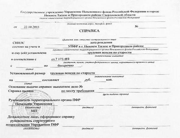 Как узнать про уголовные дела по фамилии