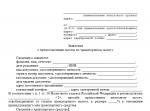 Транспортный налог пенсионеры не платят – Платят ли пенсионеры транспортный налог — льготы по налогу на автомобиль для пенсионеров в 2018 году. Освобождаются ли пенсионеры от уплаты налога на автомобиль в Москве или нет?