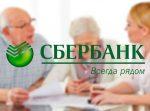 Сбербанк кредит пенсионерам заявка онлайн – «Сбербанк» — Кредит на любые цели