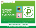 Ипотека для пенсионеров в 2018 году – Ипотека для пенсионеров в Сбербанке – условия в 2018 году: условия получения без первоначального взноса, калькулятор процентной ставки |
