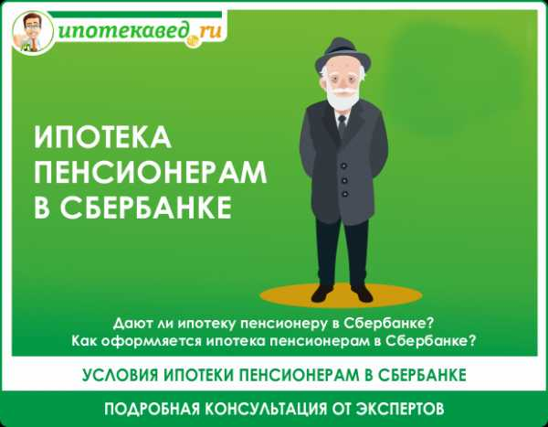 Ипотека в сбербанке дается только гражданам рф