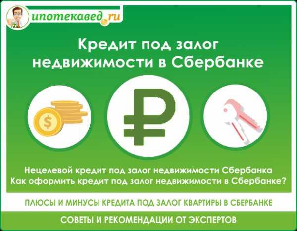 Дают ли в сбербанке кредит под залог кредит под залог комнат