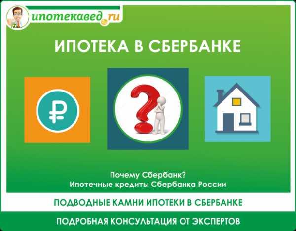 Ипотека под залог имеющейся недвижимости в сбербанке условия