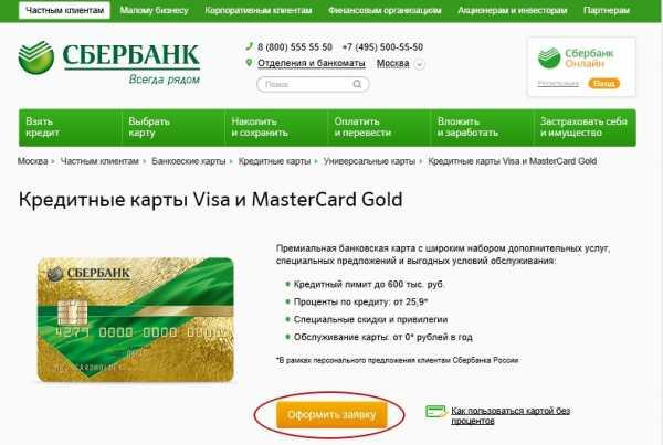 получить кредитную карту в сбербанке пенсионеру займ на карту мгновенно круглосуточно без отказа с плохой кредитной истории онлайн бесплатно