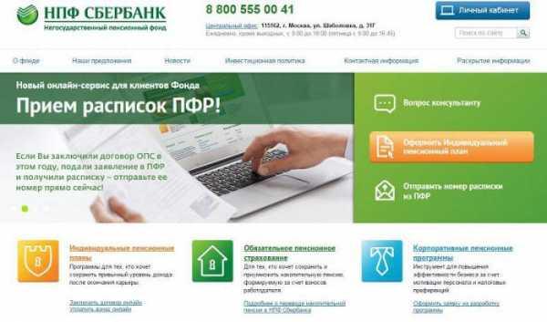 Как получить накопительную часть пенсии с выходом на пенсию из газфонда минимальный размер пенсии москва 2017