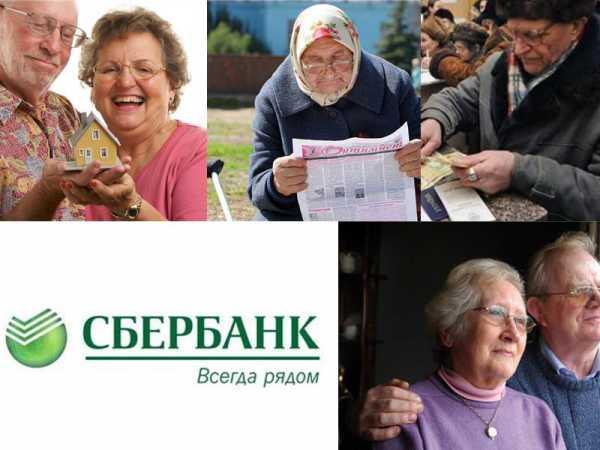 Кредит в сбербанке пенсионеру заявка онлайн онлайн кредиты домашние деньги