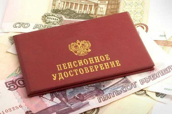 удержание кредита из пенсии