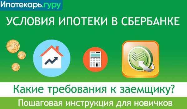 Быстро получить ипотеку в сбербанке киров онлайн заявка на кредит наличными